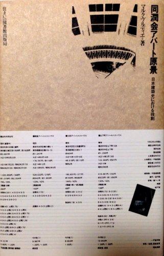 同潤会アパート原景―日本建築史における役割
