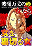 波瀾万丈の女たち Vol.25 女を裏切る女 [雑誌]
