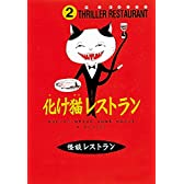 2化け猫レストラン[図書館版] (怪談レストラン[図書館版])