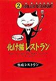 怪談レストラン(2)化け猫レストラン