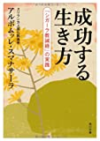 成功する生き方  「シガーラ教誡経」の実践 (角川文庫) 画像
