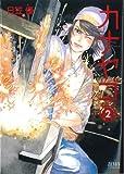 カナヤゴ 2 (ゼノンコミックス)