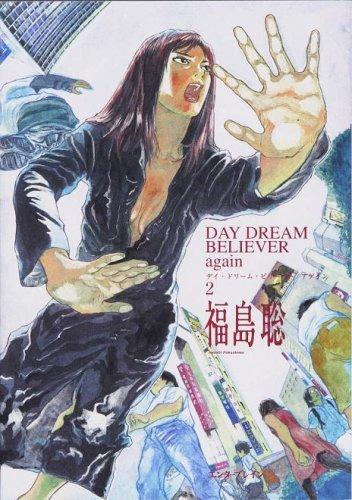 DAY DREAM BELIEVER again vol.2 (Beam comix)