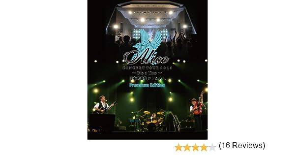 Amazon.co.jp | アリス コンサー...