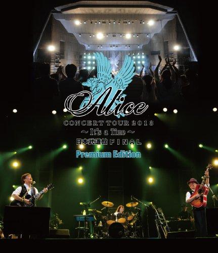 アリス コンサートツアー 2013 ~ It's a Time ~ 日本武道館ファイナル Premium Edition [Blu-ray]