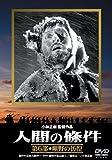 人間の條件 第6部 曠野の彷徨 [DVD]