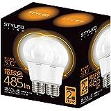 スタイルド LED電球 E26口金 2個パック 一般電球 全方向タイプ 6.5W 485lm (電球色相当・電球40W相当) LLDAL7O1P2