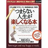 プレジデント別冊 つまらない人生が楽しくなる本 2012年 10/18号 [雑誌]
