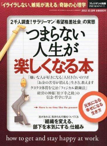 プレジデント別冊 つまらない人生が楽しくなる本 2012年 10/18号 [雑誌]の詳細を見る