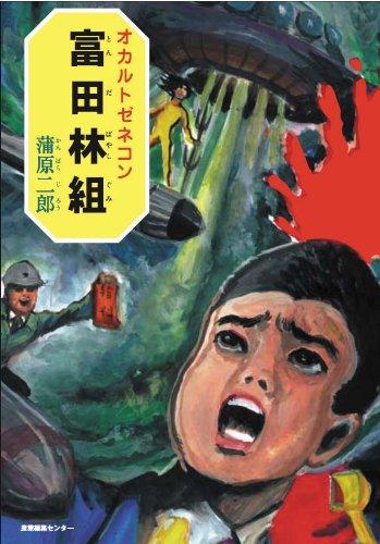 オカルトゼネコン富田林組の詳細を見る