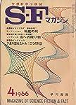 S-Fマガジン 1966年04月号 (通巻80号)
