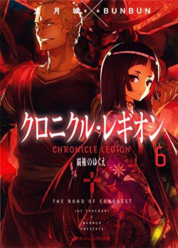 [丈月城] クロニクル・レギオン 第01-06巻