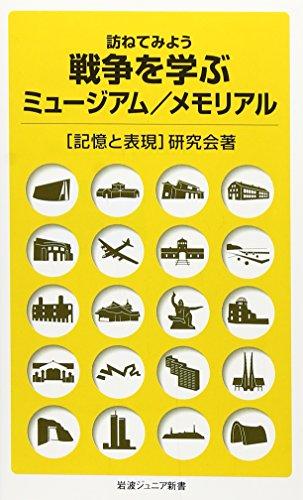 訪ねてみよう 戦争を学ぶミュージアム/メモリアル (岩波ジュニア新書)の詳細を見る