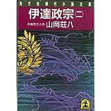 伊達政宗〈2〉 (光文社文庫)