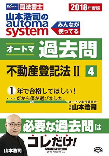 司法書士 山本浩司のautoma system オートマ過去問 (4) 不動産登記法(2) 2018年度 (W(WASEDA)セミナー 司法書士)