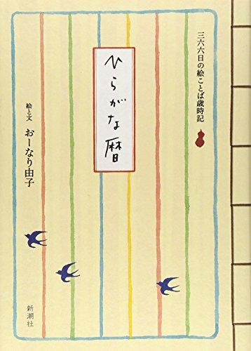 ひらがな暦 三六六日の絵ことば歳時記の詳細を見る
