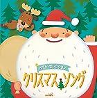 [早期購入特典あり]ベスト・セレクション クリスマス・ソング(特典:キッチンスポンジ1個)