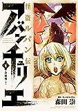 怪盗ルパン伝 アバンチュリエ5(ヒーローズコミックス)