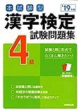 本試験型 漢字検定4級試験問題集 '19年版