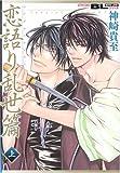 恋語り乱世篇 上 (アクションコミックスBoys Loveシリーズ)