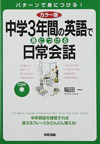 カラー版 CD付 中学3年間の英語で身につける日常会話