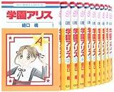 学園アリス コミック 1-28巻セット (花とゆめCOMICS)