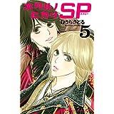 ホタルノヒカリ SP(5) (Kissコミックス)