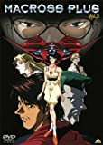 マクロスプラス Vol.3[DVD]