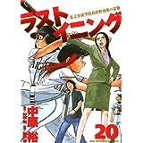 ラストイニング(20) (ビッグコミックス)