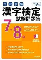 本試験型 漢字検定7・8級試験問題集〈'19年版〉