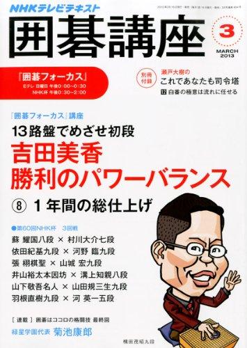 NHK 囲碁講座 2013年 03月号 [雑誌]