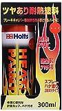 ホルツ 艶あり耐熱塗料 ヒートペイント レッド 耐熱温度 200℃ 300ml  Holts MH11250