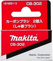 マキタ(Makita) カーボンブラシ CB-302 191959-3