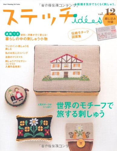 ステッチidees Vol.12 (Heart Warming Life Series)