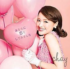 chay「あなたに恋をしてみました」のCDジャケット
