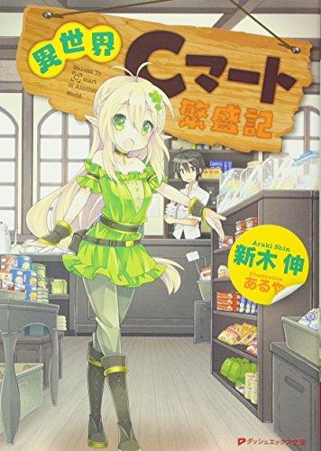 異世界Cマート繁盛記 (ダッシュエックス文庫)