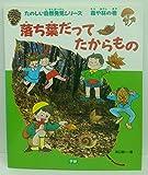 たのしい自然発見シリーズ (森や林の巻)