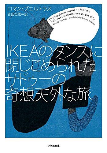 IKEAのタンスに閉じこめられたサドゥーの奇想天外な旅 (小学館文庫)