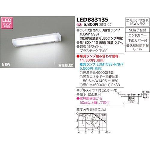 東芝 流し元灯 棚下・壁面兼用タイプ LEDB83135