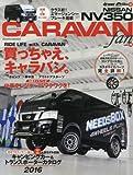 日産NV350 キャラバンfan vol.4 (ヤエスメディアムック492)