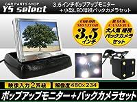 3.5インチ ポップアップモニター + 超小型 暗視バックカメラ 鏡像/ポップUP3.5+新/新小型暗視カメラセット