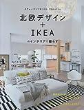 北欧デザイン+IKEAのインテリアで暮らす―スウェーデンで見つけた、19のスタイル (MUSASHI BOOKS)