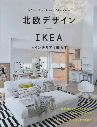 北欧デザイン+IKEAのインテリアで暮らす—スウェーデンで見つけた、19のスタイル (MUSASHI BOOKS)