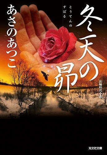 冬天の昴 (光文社時代小説文庫)の詳細を見る