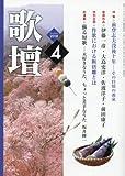 歌壇 2018年 04 月号 [雑誌]