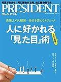 PRESIDENT (プレジデント) 2016年 2/1号 [雑誌]