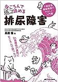 ねころんで読める排尿障害: 下部尿路機能障害のやさしい入門書