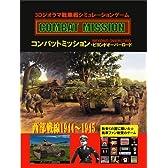 コンバットミッション・ビヨンド・オーバーロード 西部戦線1944-1945 英語版(日本語マニュアル付き)