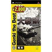 大戦略 ポータブル Genki the Best (PSP)