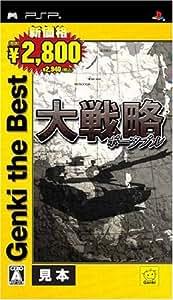 大戦略ポータブル Genki the Best - PSP